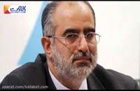 توهین مشاور روحانی به کاندیداهای ریاست جمهوری