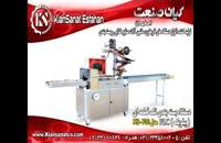 انواع دستگاههای بسته بندی محصول کیان صنعت اصفهان