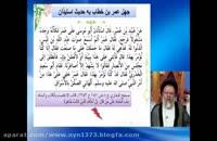 جهل عمر بن خطاب نسبت به حکم استئذان