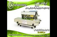 انواع دستگاههای دوخت حرارتی محصول کیان صنعت اصفهان