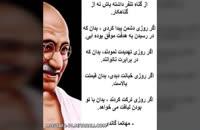 آموزنده ترین سخنان ماهاتما گاندی