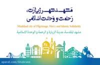مشهد پایتخت فرهنگی جهان اسلام انتخاب شد