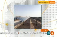 بهره برداری از بزرگترین نیروگاه خورشیدی کشور دراصفهان