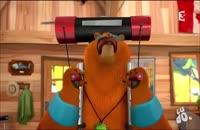 گریزی و موش های قطبی - Extreme fitness