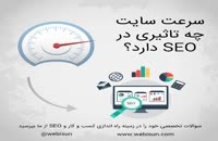 پاسخ به سوال: تاثیر سرعت سایت بر SEO