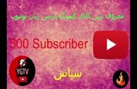 ویدیؤ ویژه ۵۰۰ دنبال کننده + سورپرایز