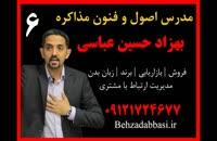 مدرس مذاکره ترفندهای مذاکره بهزاد حسین عباسی درس 6
