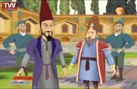 انیمیشن رعنا دختر دهقان قسمت 12