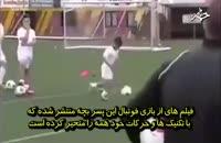مهارت فوق العاده یک پسر خردسال در فوتبال