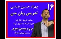 مدرس زبان بدن شناخت زبان بدن بهزاد حسین عباسی درس 16