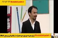 09109520612 بخش اول حل تست های قواعد عربی کنکور ۹۴ مصطفی آزاده mostafaazadeh.ir