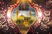 مداحی بسیار زیباویژه شهادت امام هادی(ع)