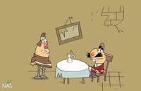 انيمیشن طنز دیرین دیرین - مشتری مداری