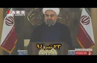 چرا روحانی از رئیسی شکایت کرد