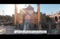 مدح زیبای امام علی (علیه السلام) با نوای حاج حسین سیب سرخی