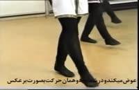 آموزش رقص زیبای آذری
