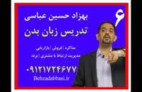 مدرس زبان بدن معلم زبان بدن بهزاد حسین عباسی درس 6