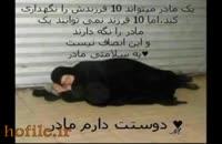 به عشق تمام مادران ایرانی