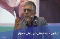 ویدئو جنجالی استاد رائفی پور با موضوع صحبت های اخیر کرباسچی در مورد مدافعان حرم