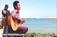 راتین رها - اجرای ترانه آخرین باره