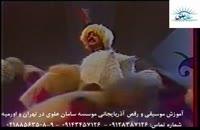 آموزش موسیقی و رقص آذربایجانی موسسه سامان علوی در تهران و اورمیه 82