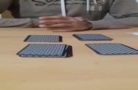 شعبده بازی جالب با پاسور