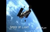 معجزات علمی قرآن درباره سرعت نور
