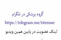 کانال طب سنتی در تلگرام