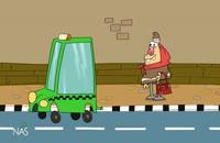 انيمیشن طنز دیرین دیرین - تاکسی