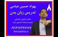 مدرس زبان بدن مدرس اصول و فنون مذاکره بهزاد حسین عباسی 8