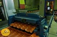 دستگاه رول فرمینگ سفال طرح جنوا -09128663250 مارکویی