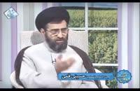 کلیپ توضیحات حجت الاسلام حسینی قمی در مورد هدایت و گمراهی