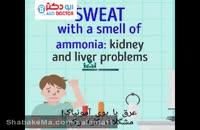 بوی بد بدن شما نشانه چه بیماری است ؟