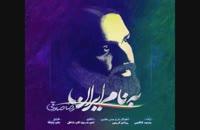 موزیک جدید رضا صادقی به نام ایران