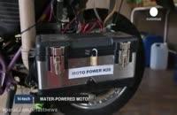 سوخت این موتور سیکلت، آب است!