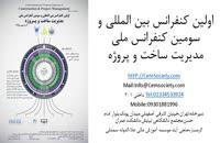 فرآخوان ارسال مقالات به اولین کنفرانس بین المللی و سومین کنفرانس ملی مدیریت ساخت و پروژه