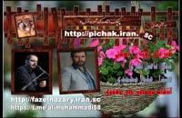 کبریای توبه را بشکن : شعر فاضل نظری با صدای علی محمدی