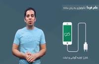 شارژ اولیه گوشی موبایل و تبلت