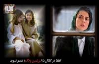 ازدواج لیلا حاتمی و علی مصفا