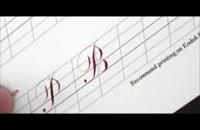 آموزش خوشنویسی انگلیسی خط کاپرپلیت   قسمت 5 حروف B-R-P