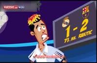 انیمیشن بازی الکلاسیکو - بارسلونا - رئال مادرید