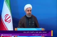 روحانی: از ابتدا دولت صد در صدی بودیم و خواهیم ماند...