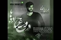 دانلود آهنگ دروغ جاده ها از مهران احمدی