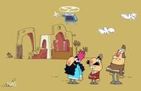 انيمیشن طنز دیرین دیرین - نقطه چین
