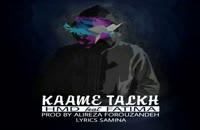 آهنگ جدید HMD و فاطیما به نام کام تلخ (تنظیم: علیرضا فروزنده)