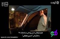 افشاگری دهباشی از مستند تبلیغاتی روحانی