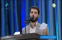 اشعار جالب توجه میثم مطیعی در نماز عید فطر