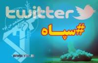 هشتگ سپاه پرتکرارترین واژه توییتر شد