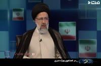 ویدئو انتخاباتی: صحبت های سید ابراهیم رئیسی در شبکه 2 سیما (گفتگوی ویژه خبری)