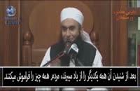 سخنرانی مولانا طارق جمیل-انبیاء در قیامت چه حالی دارند
